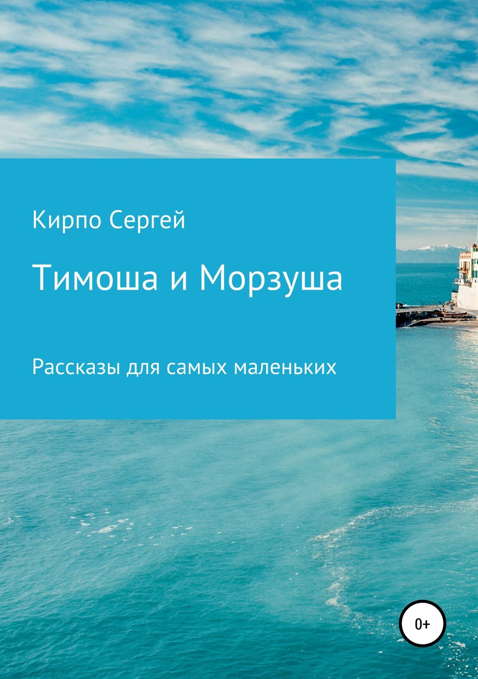 Сергей Валерьевич Кирпо Тимоша и Морзуша сергей валерьевич кирпо на меньшее не согласен