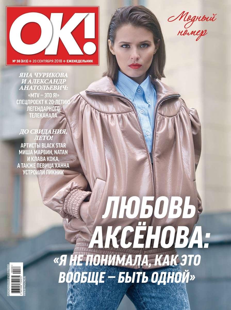 Редакция журнала OK! OK! 38-2018 редакция журнала ok ok 24 2018