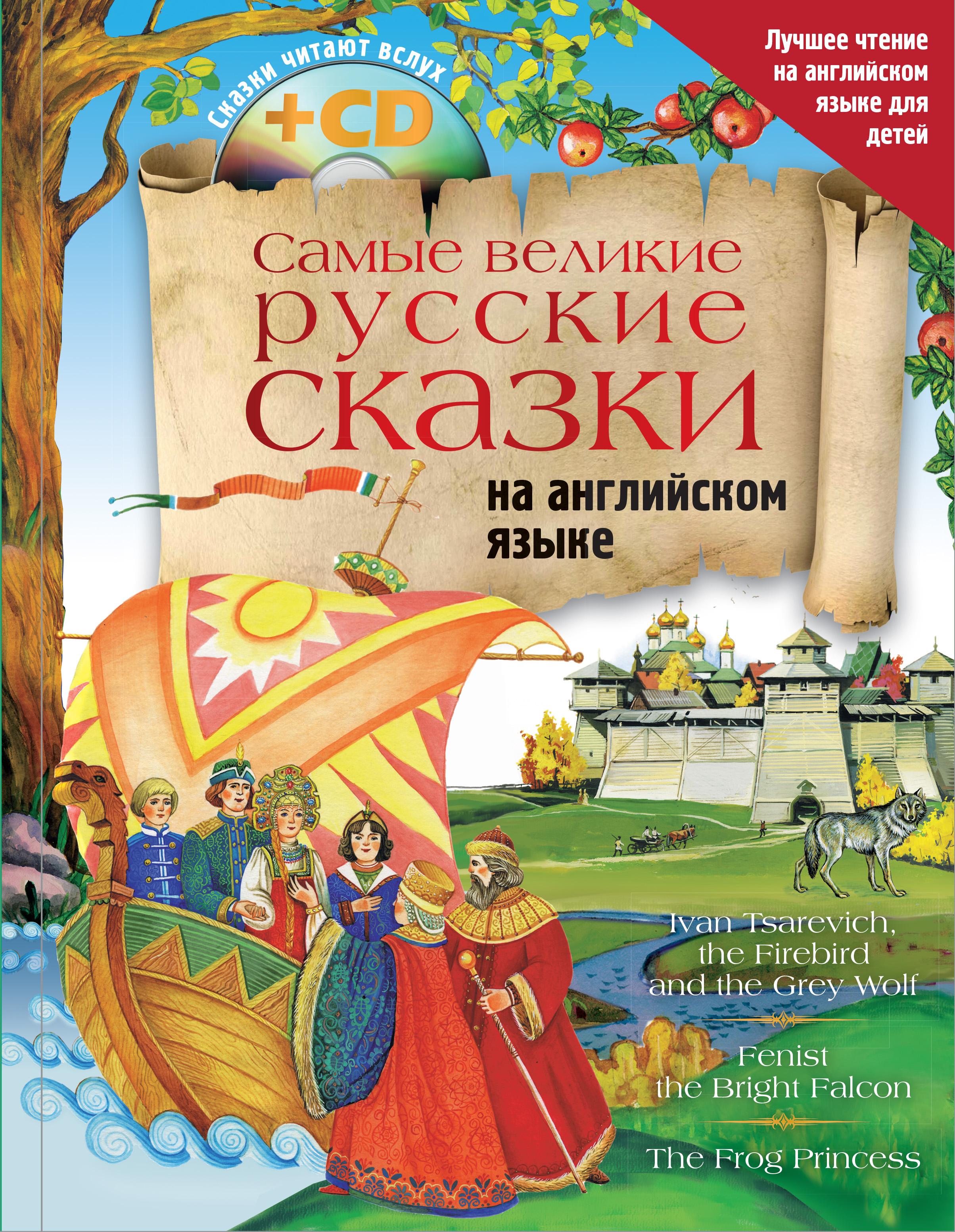 Сборник Самые великие русские сказки на английском языке сборник великие русские эмигранты