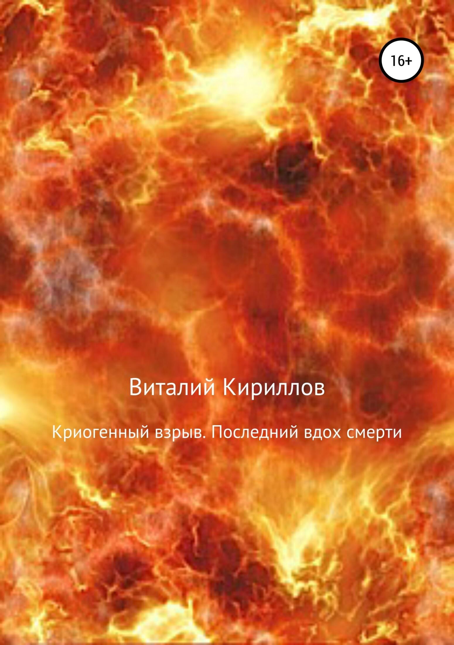 Виталий Александрович Кириллов Криогенный взрыв. Последний вдох смерти виталий александрович кириллов инсайдер последний пророк
