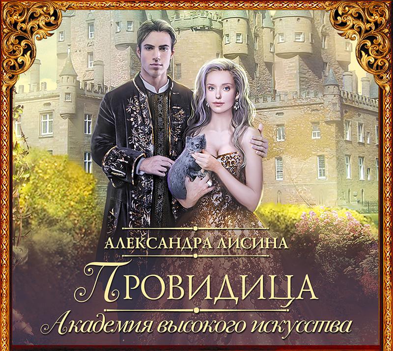 Александра Лисина Провидица александра лисина магиня