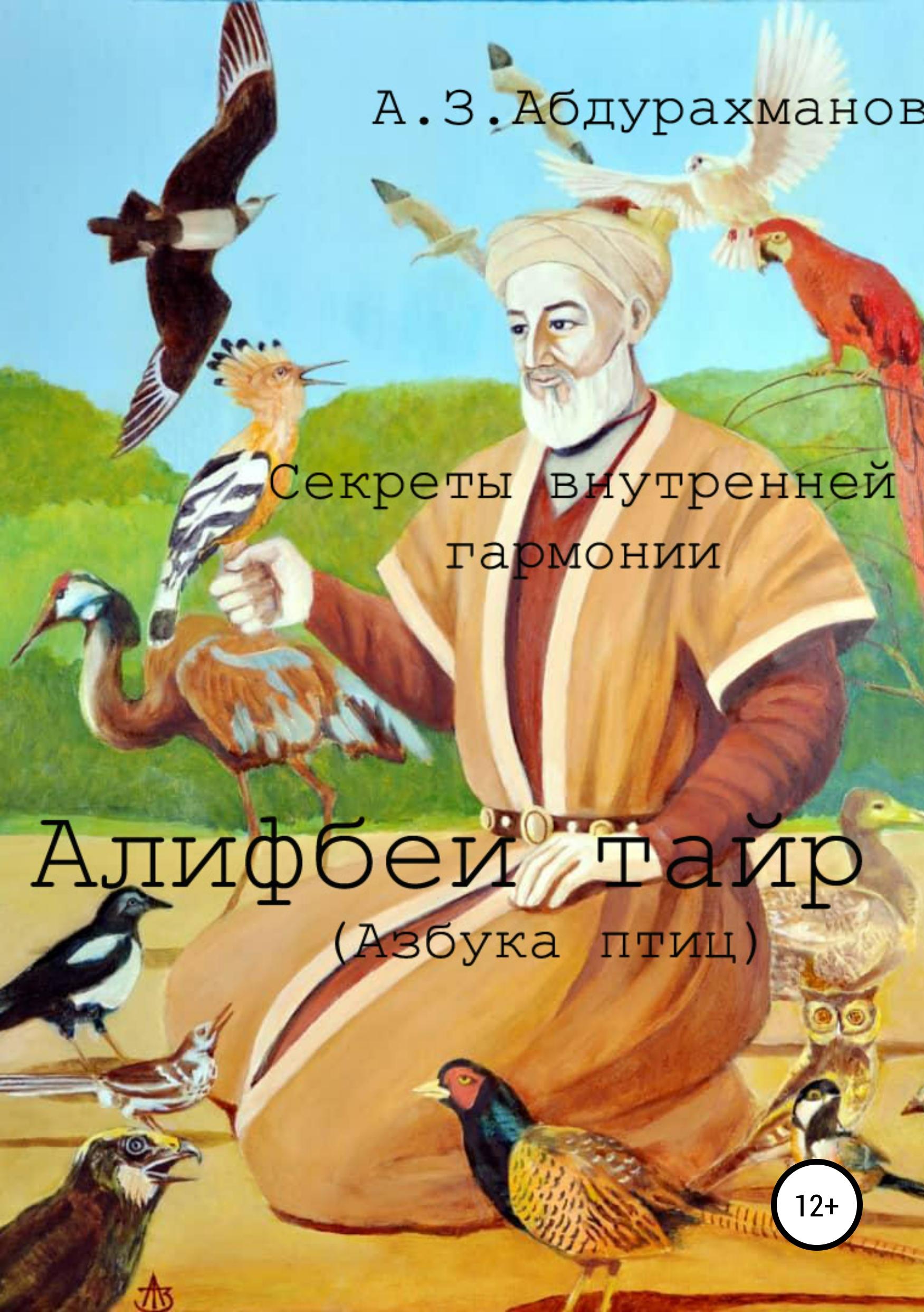 Алибек Закирович Абдурахманов Суфийские секреты внутренней гармонии «Алифбеи тайр» (Азбука птиц) язык птиц