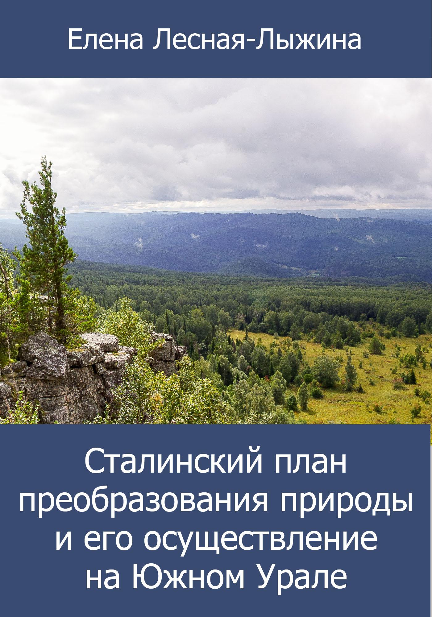 Елена Лесная-Лыжина Сталинский план преобразования природы и его осуществление на Южном Урале тарифный план