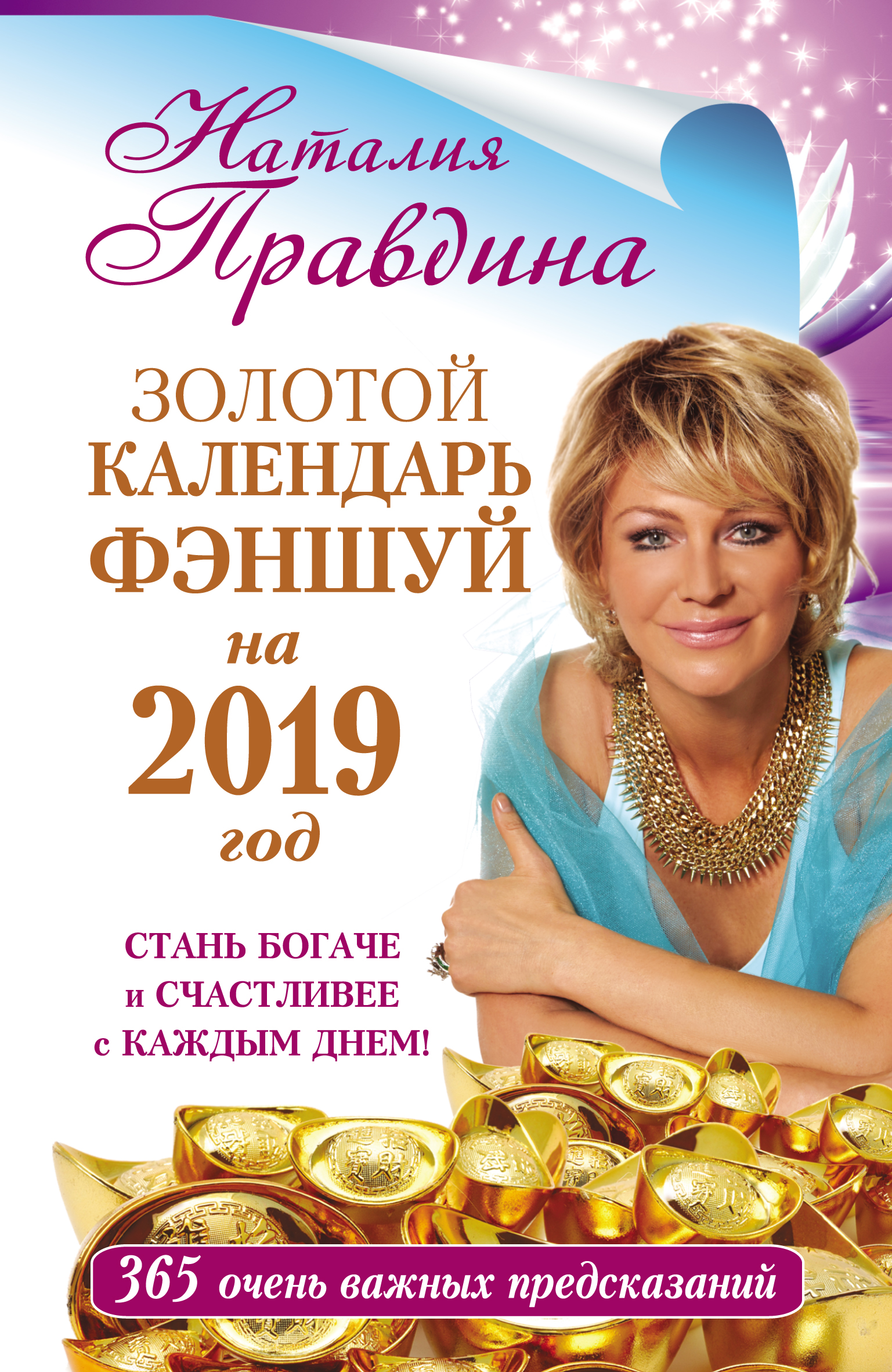 Наталия Правдина Золотой календарь фэншуй на 2019 год. 365 очень важных предсказаний. Стань богаче и счастливее с каждым днем! правдина наталия борисовна привлекаем денежную удачу