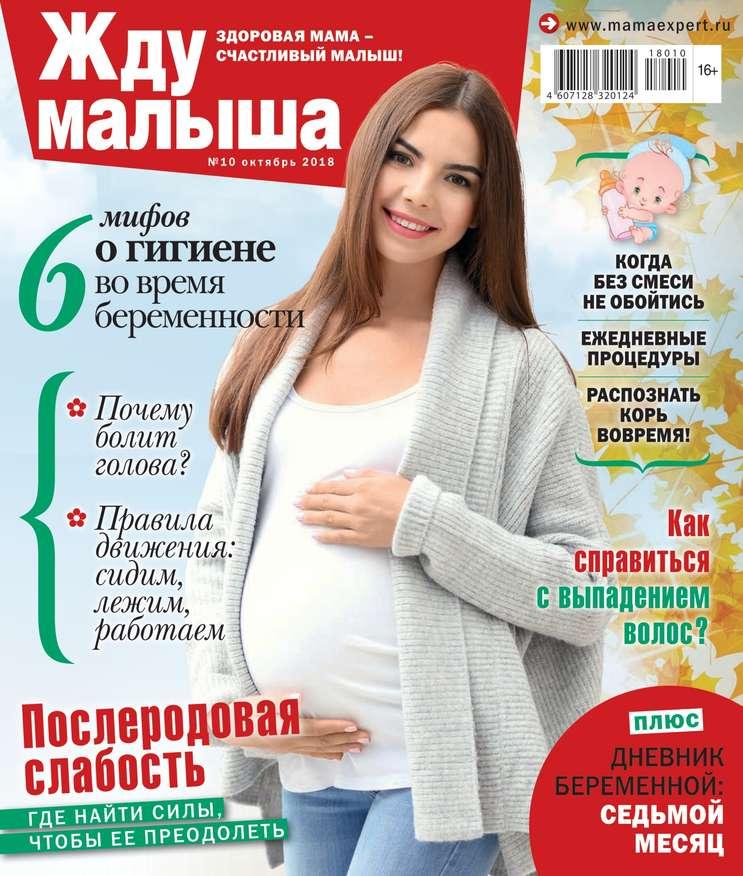 Редакция журнала Жду Малыша Жду Малыша 10-2018 школа здоровья для будущих мам