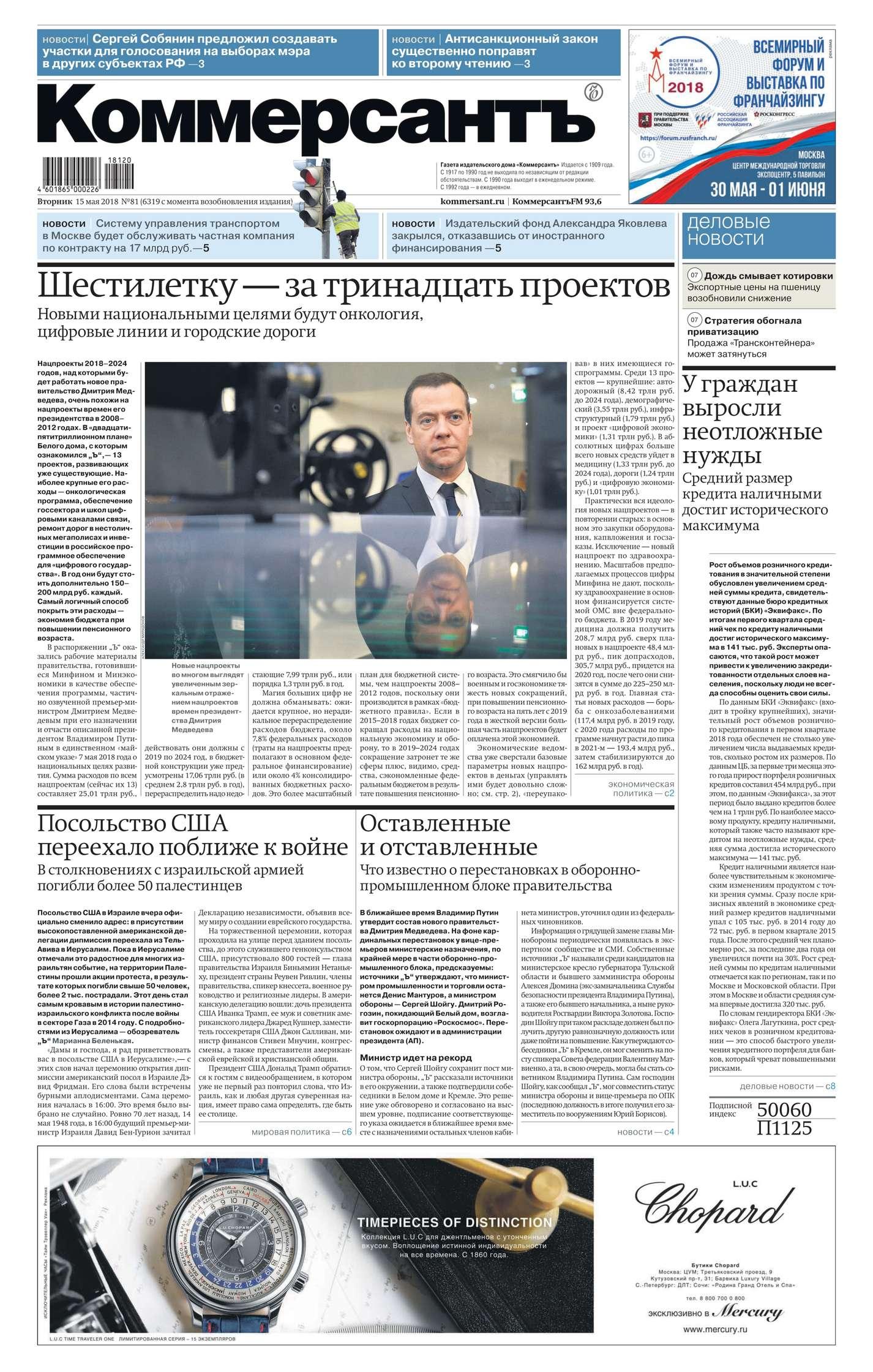 Редакция газеты Коммерсантъ (понедельник-пятница) Коммерсантъ (понедельник-пятница) 81-2018 цена