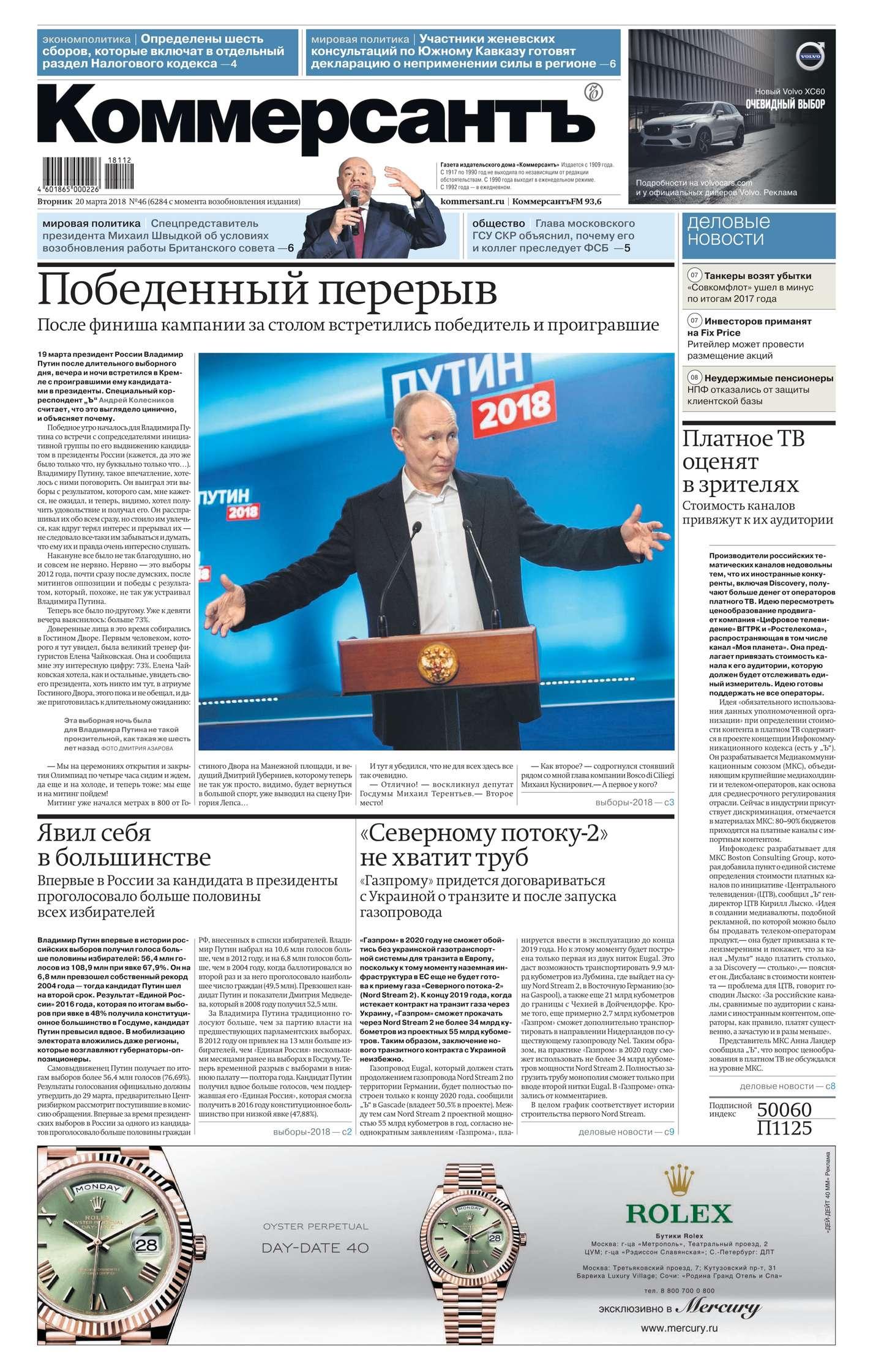 Редакция газеты Коммерсантъ (понедельник-пятница) Коммерсантъ (понедельник-пятница) 46-2018 цена