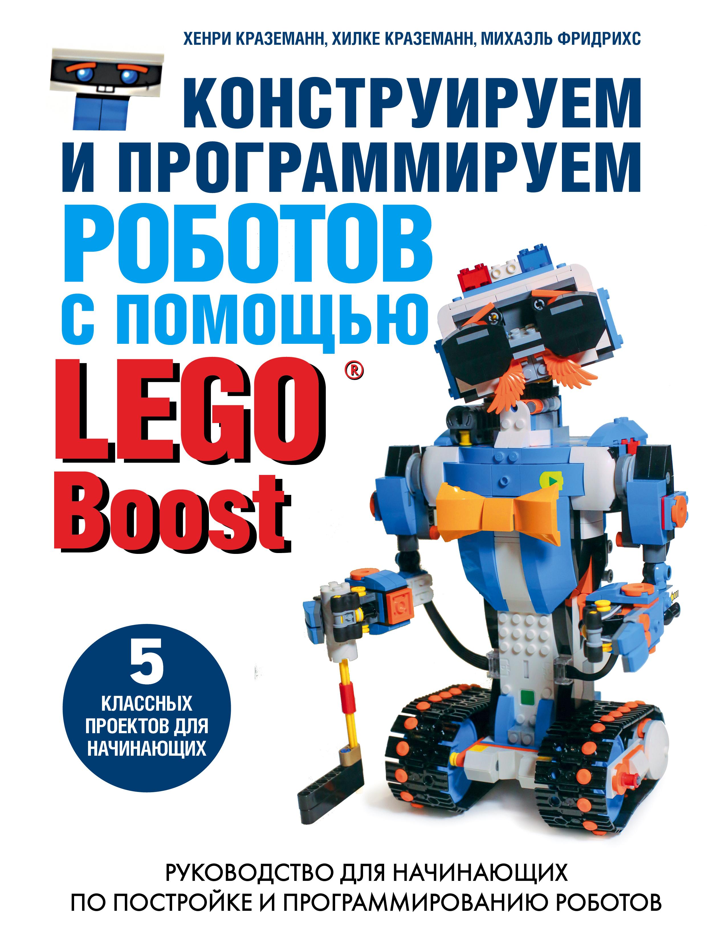 Хенри Краземанн Конструируем и программируем роботов с помощью LEGO Boost