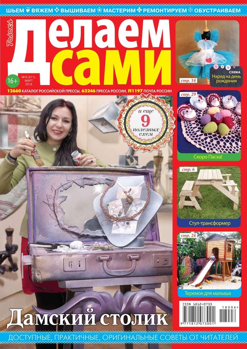 Редакция журнала Толока. Делаем Сами Толока. Делаем Сами 06-2018 цена и фото