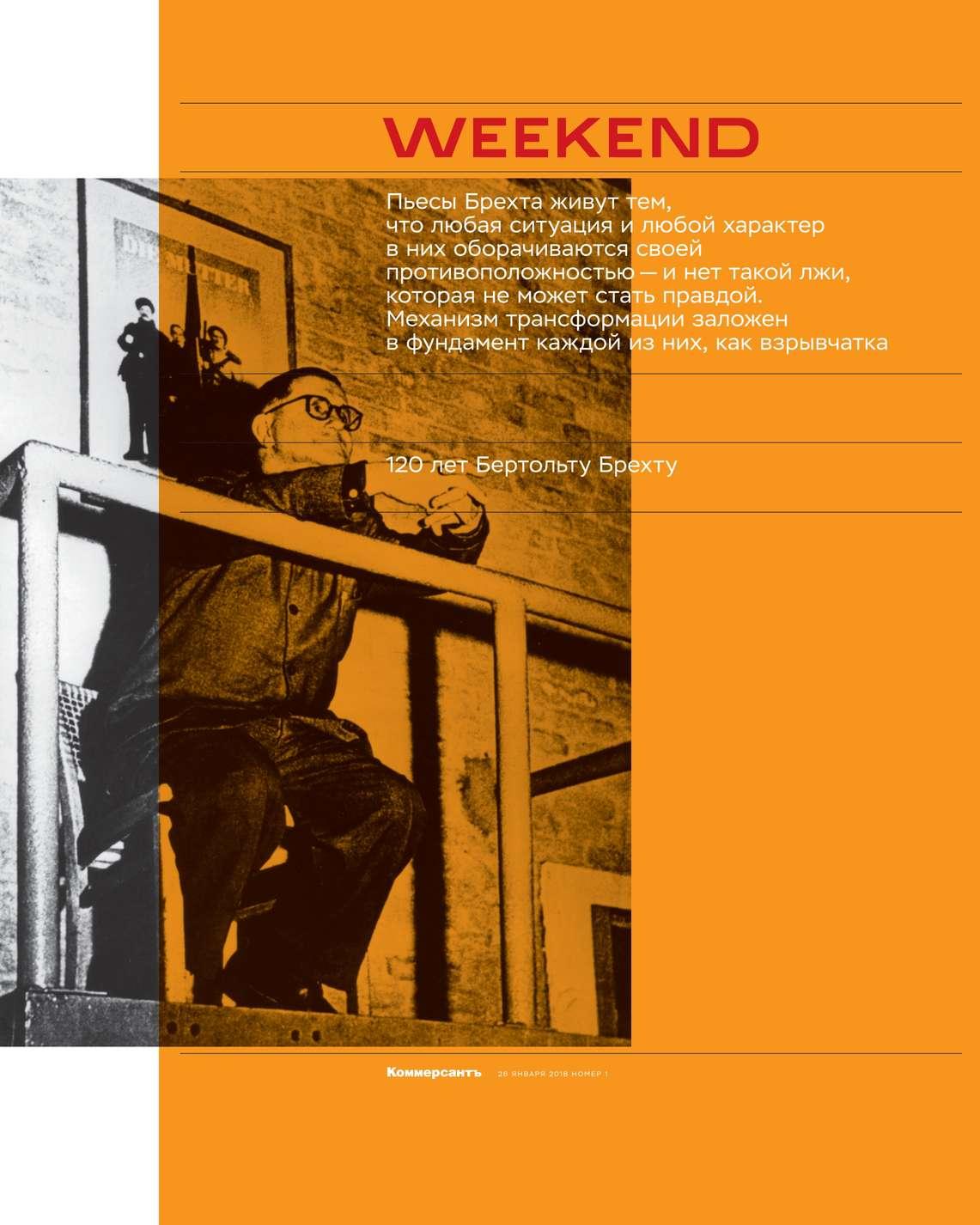 Коммерсантъ Weekend 01-2018