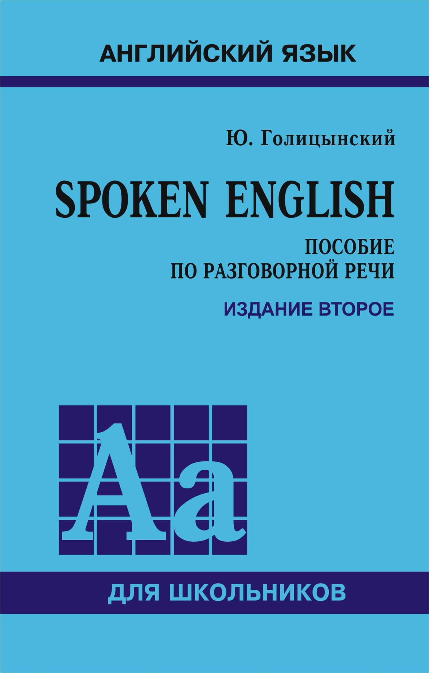 Ю. Б. Голицынский Spoken English. Пособие по разговорной речи для школьников. 2-е издание