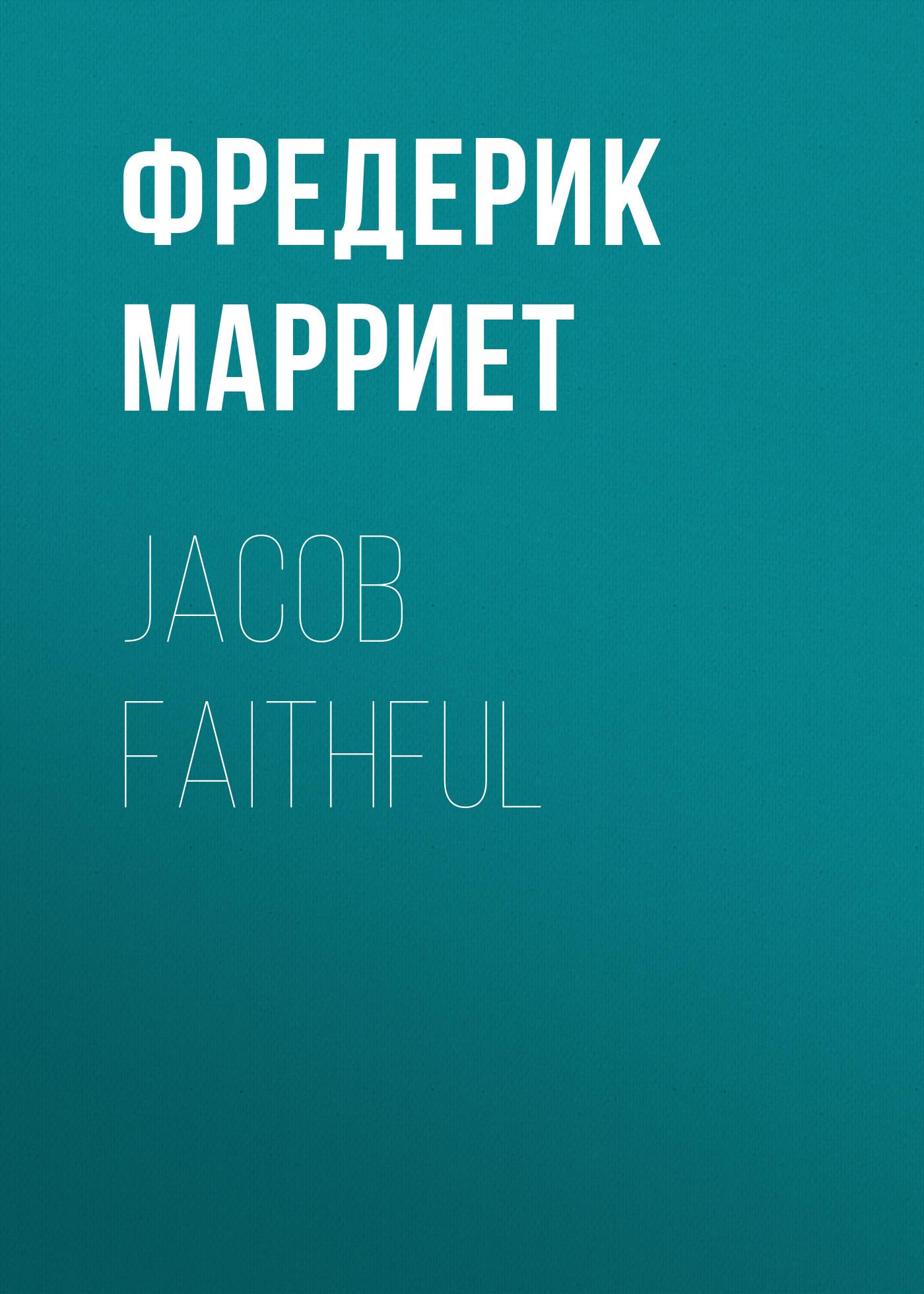 где купить Фредерик Марриет Jacob Faithful по лучшей цене