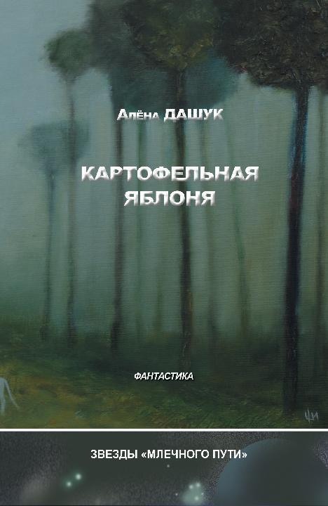 Алена Дашук Картофельная яблоня (сборник) о я левенсон из области музыки