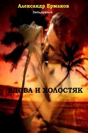 цена Александр Ермаков Зильдукпых Вдова и холостяк