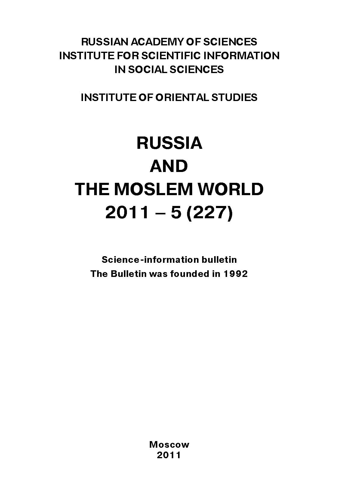 Сборник статей Russia and the Moslem World № 05 / 2011 сборник статей russia and the moslem world 04 2011