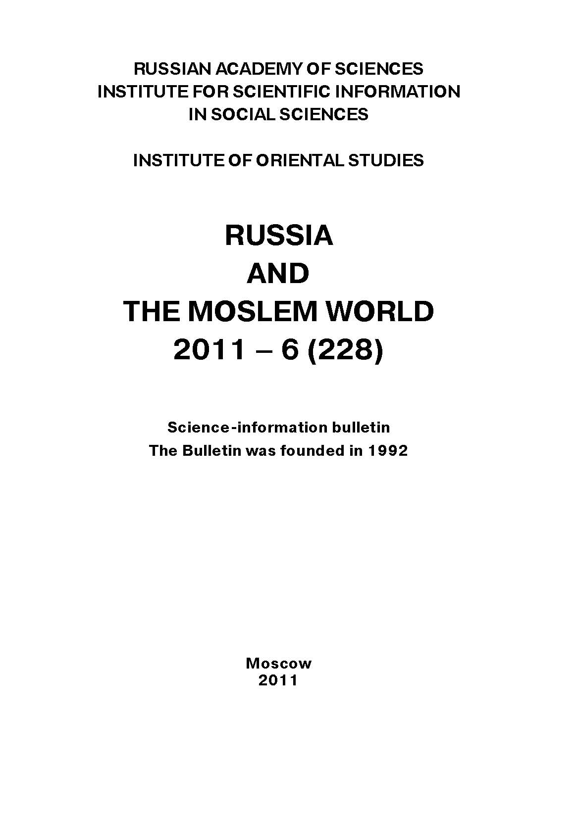 Сборник статей Russia and the Moslem World № 06 / 2011 сборник статей russia and the moslem world 04 2011