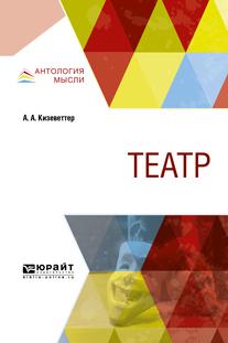 Александр Александрович Кизеветтер Театр
