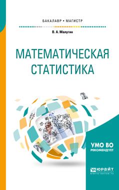 Виталий Александрович Малугин Математическая статистика. Учебное пособие для бакалавриата и магистратуры