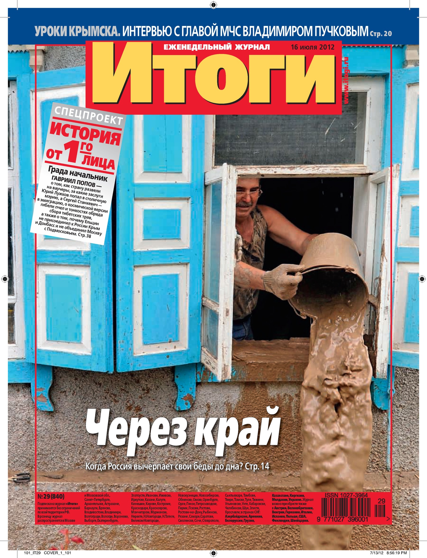 Журнал «Итоги» №29 (840) 2012