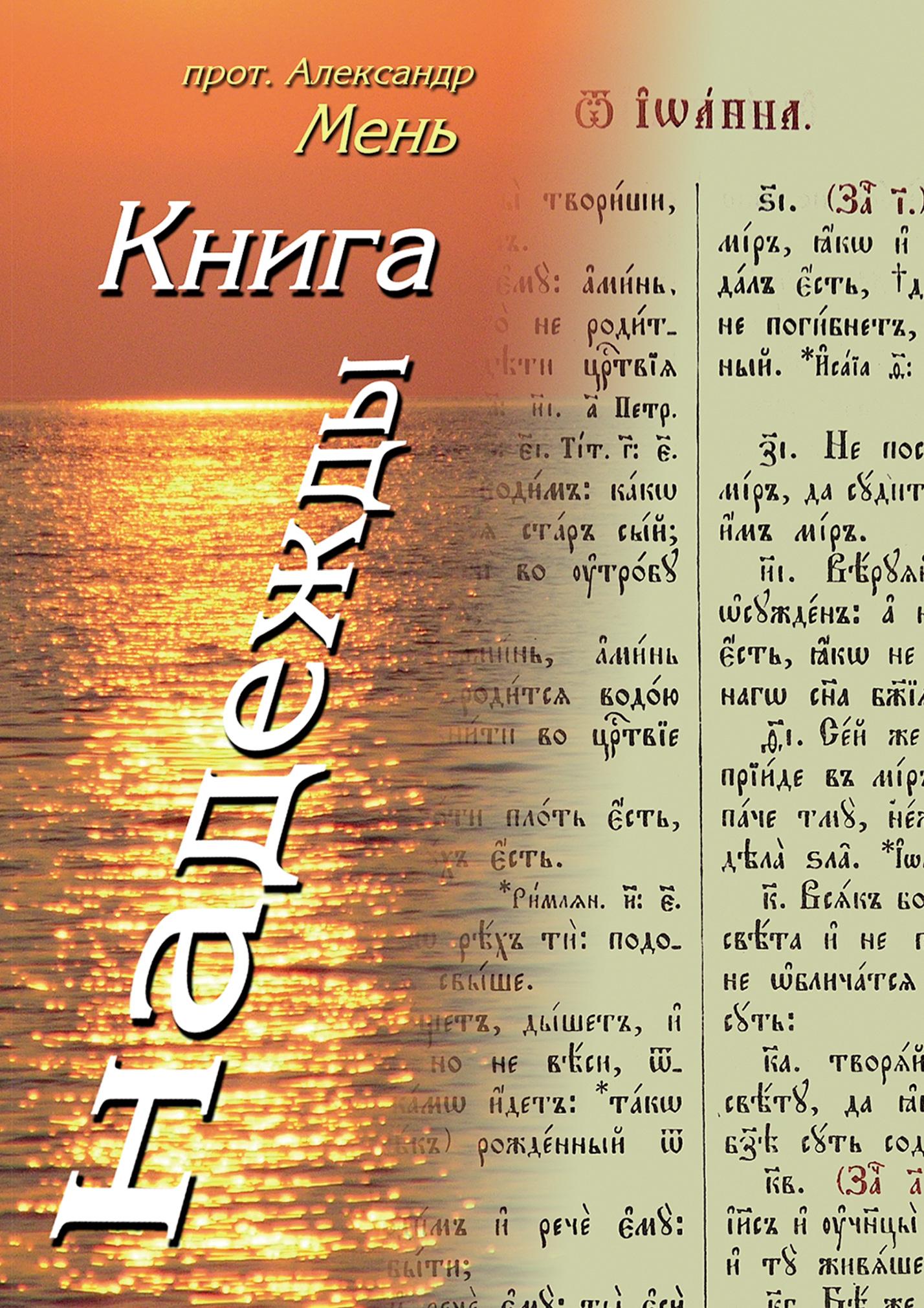 протоиерей Александр Мень Книга надежды. Лекции о Библии о августин цикл лекций протестантизм