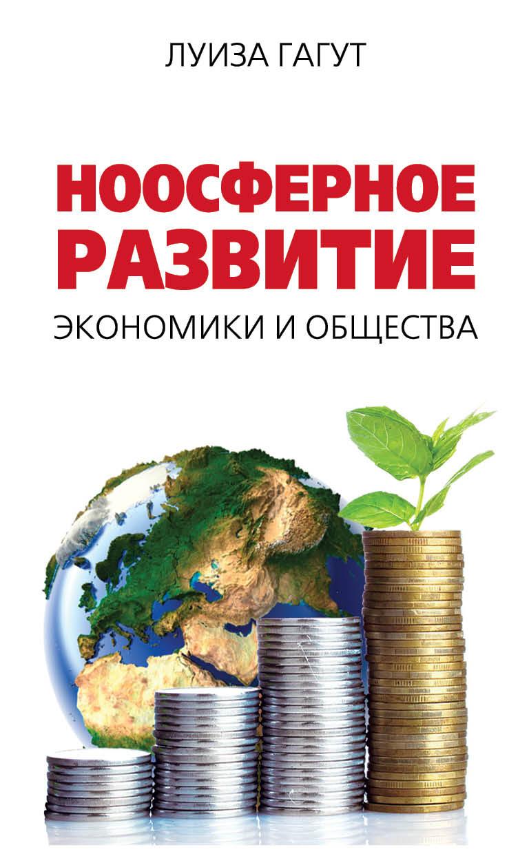 фото обложки издания Ноосферное развитие экономики и общества
