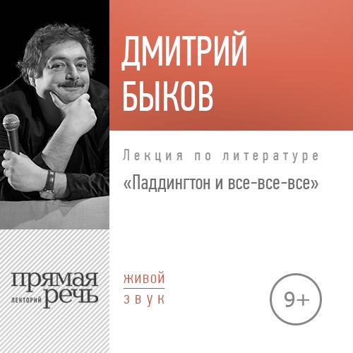 Дмитрий Быков Лекция «Паддингтон и все-все-все» хаксли о о дивный новый мир слепец в газе