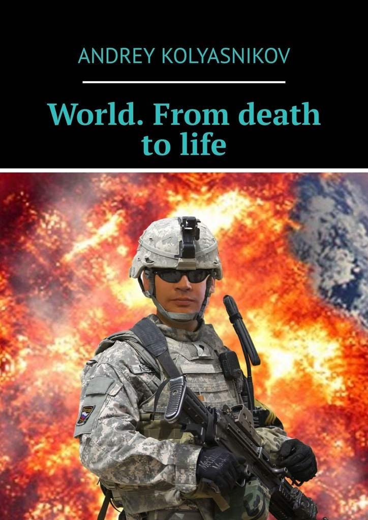 Andrey Kolyasnikov World. From death to life брюки greg horman цвет темно синий