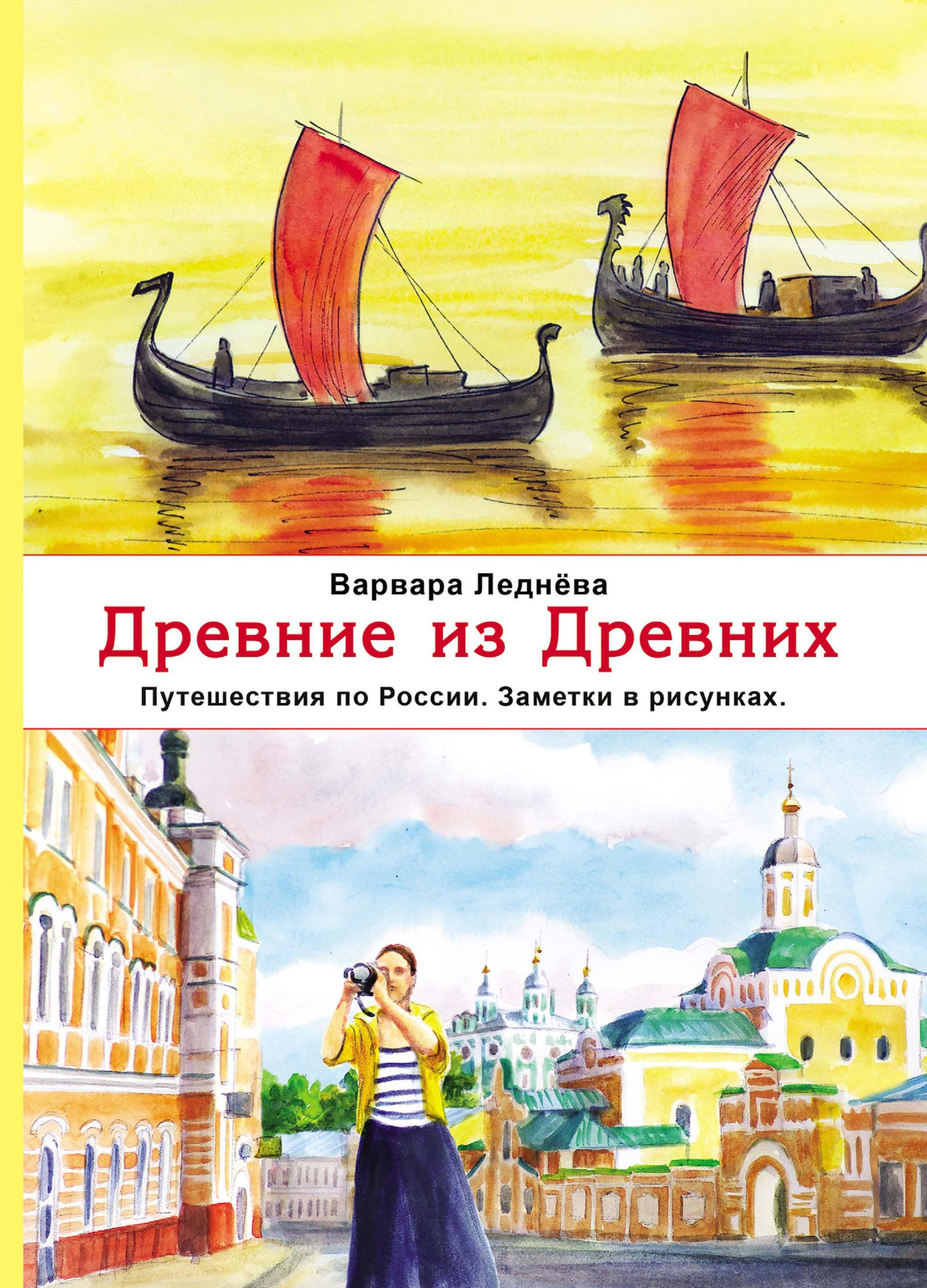 Варвара Леднёва Древние из Древних. Путешествия по России. Заметки в рисунках