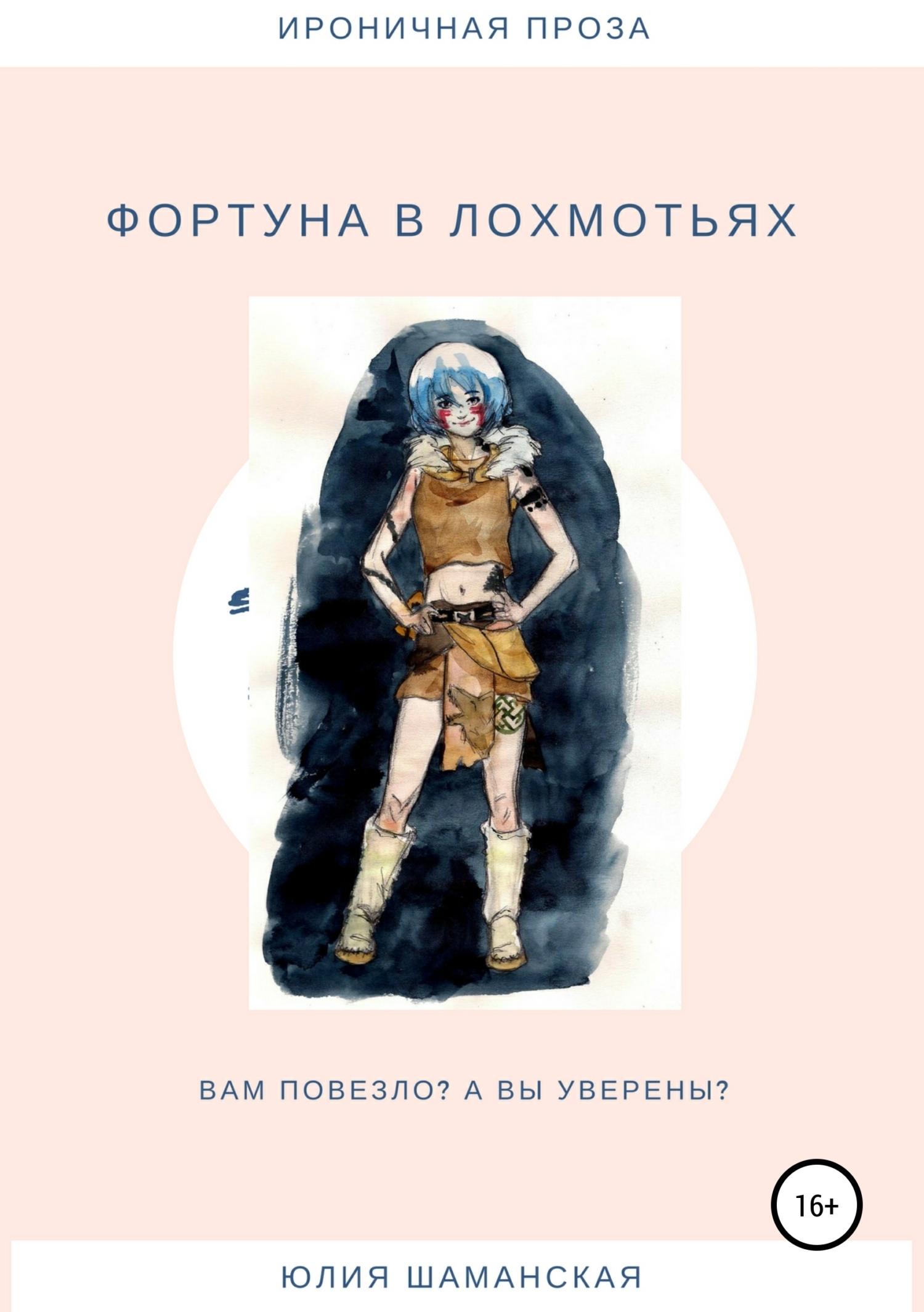 цены на Юлия Валерьевна Шаманская Фортуна в лохмотьях  в интернет-магазинах