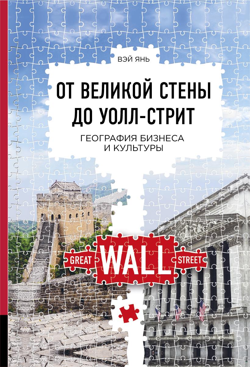 Обложка книги От Великой стены до Уолл-стрит. География бизнеса и культуры