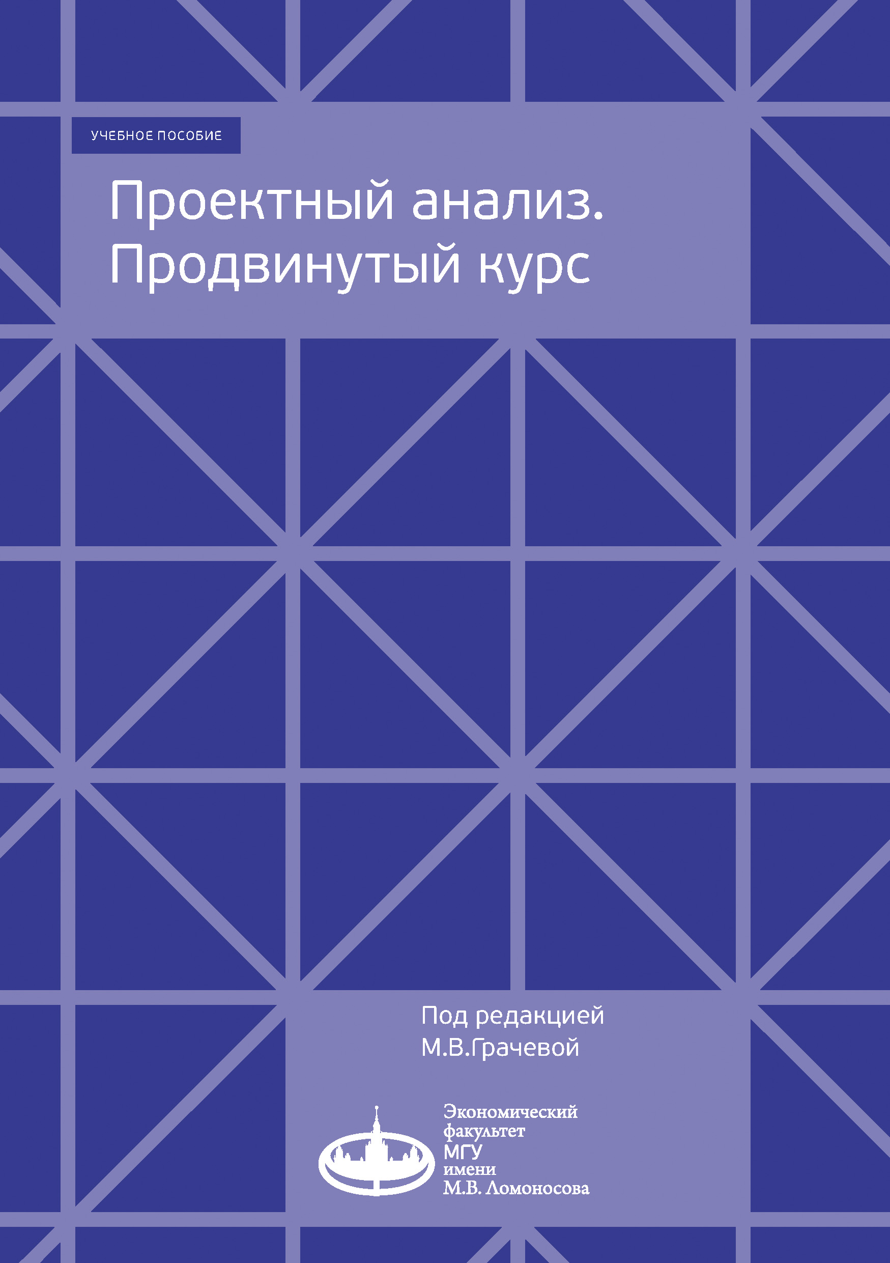 Коллектив авторов Проектный анализ. Продвинутый курс