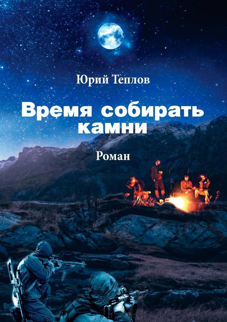 Фото - Юрий Теплов Время собирать камни юрий теплов чужие среди чужих