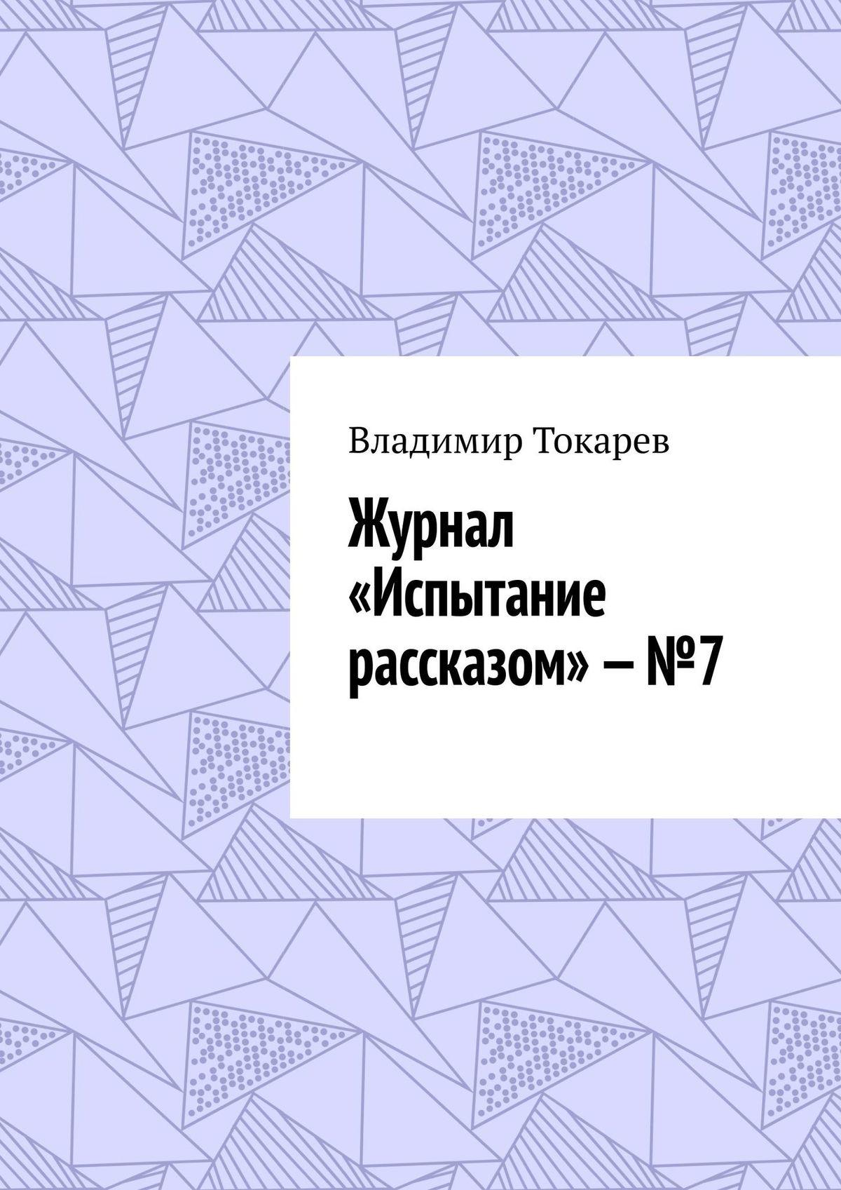 Владимир Токарев Журнал «Испытание рассказом»–№7 цены