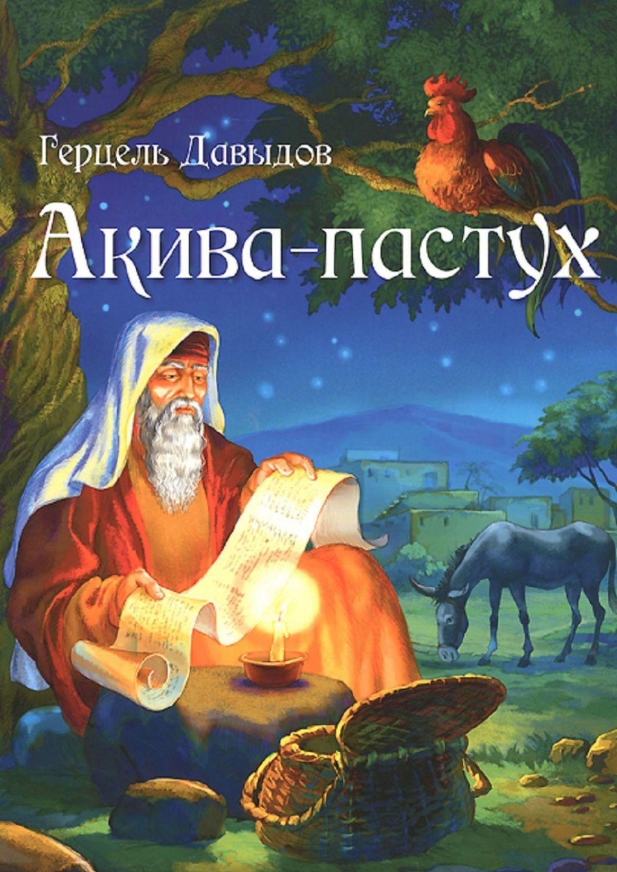 Герц Давыдов Акива-пастух герц давыдов проект а129