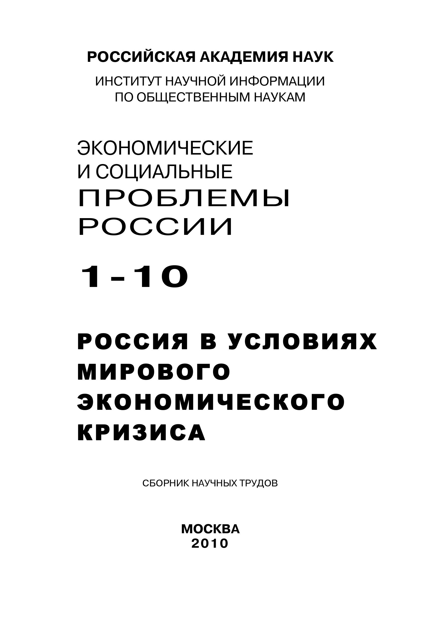 Отсутствует Экономические и социальные проблемы России №1 / 2010