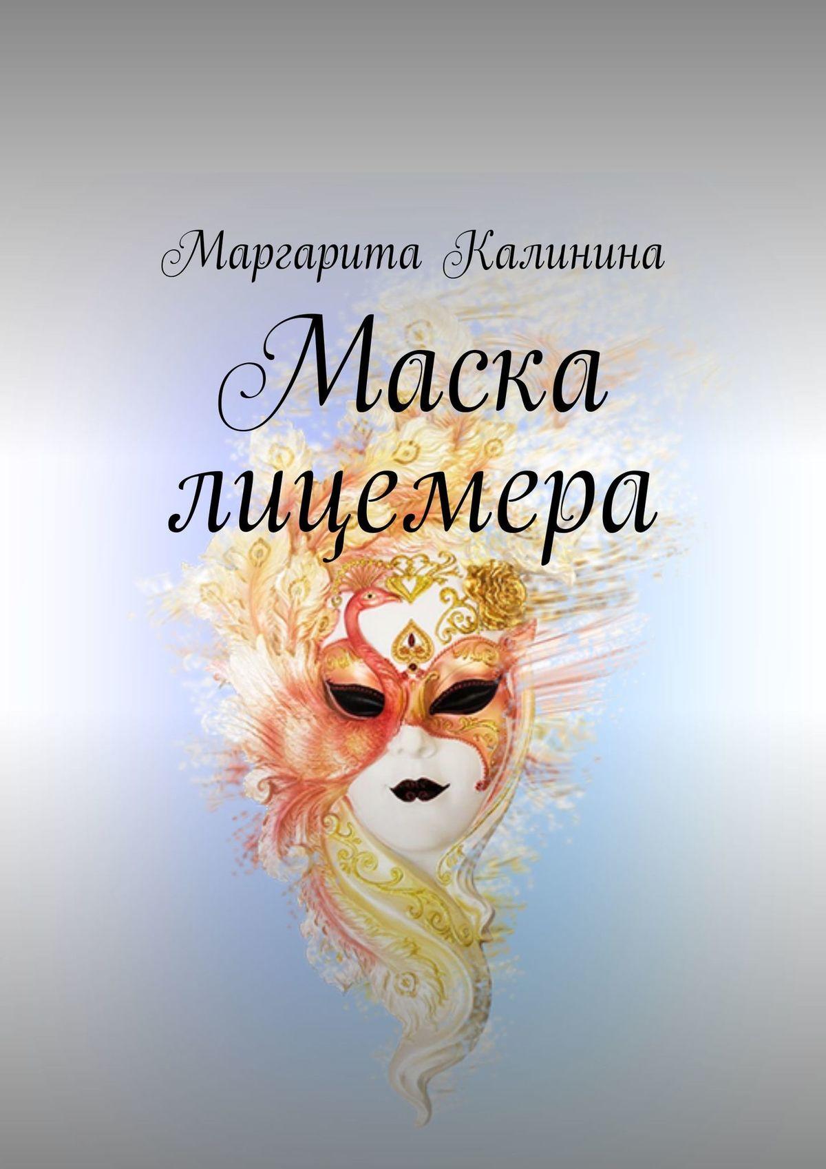 Маргарита Калинина Маска лицемера геннадий малейчук ловушки жизни выход есть