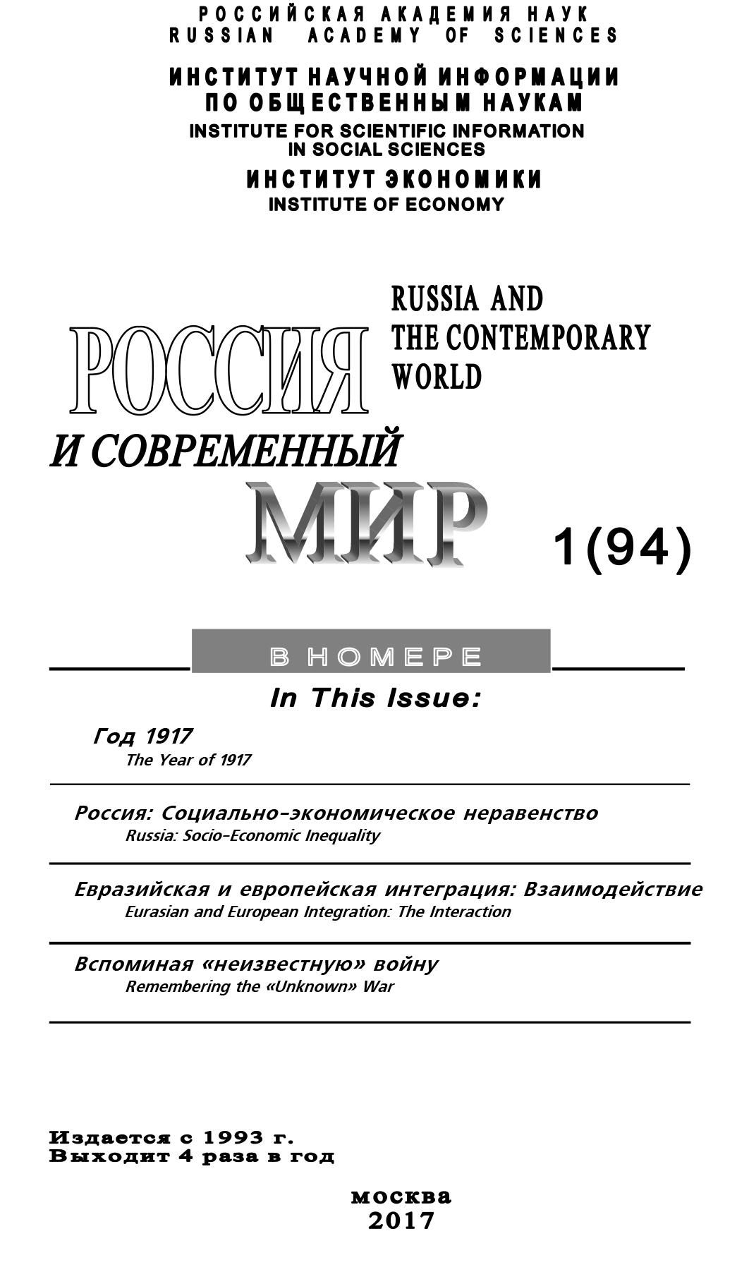 Юрий Игрицкий Россия и современный мир №1 / 2017 цена