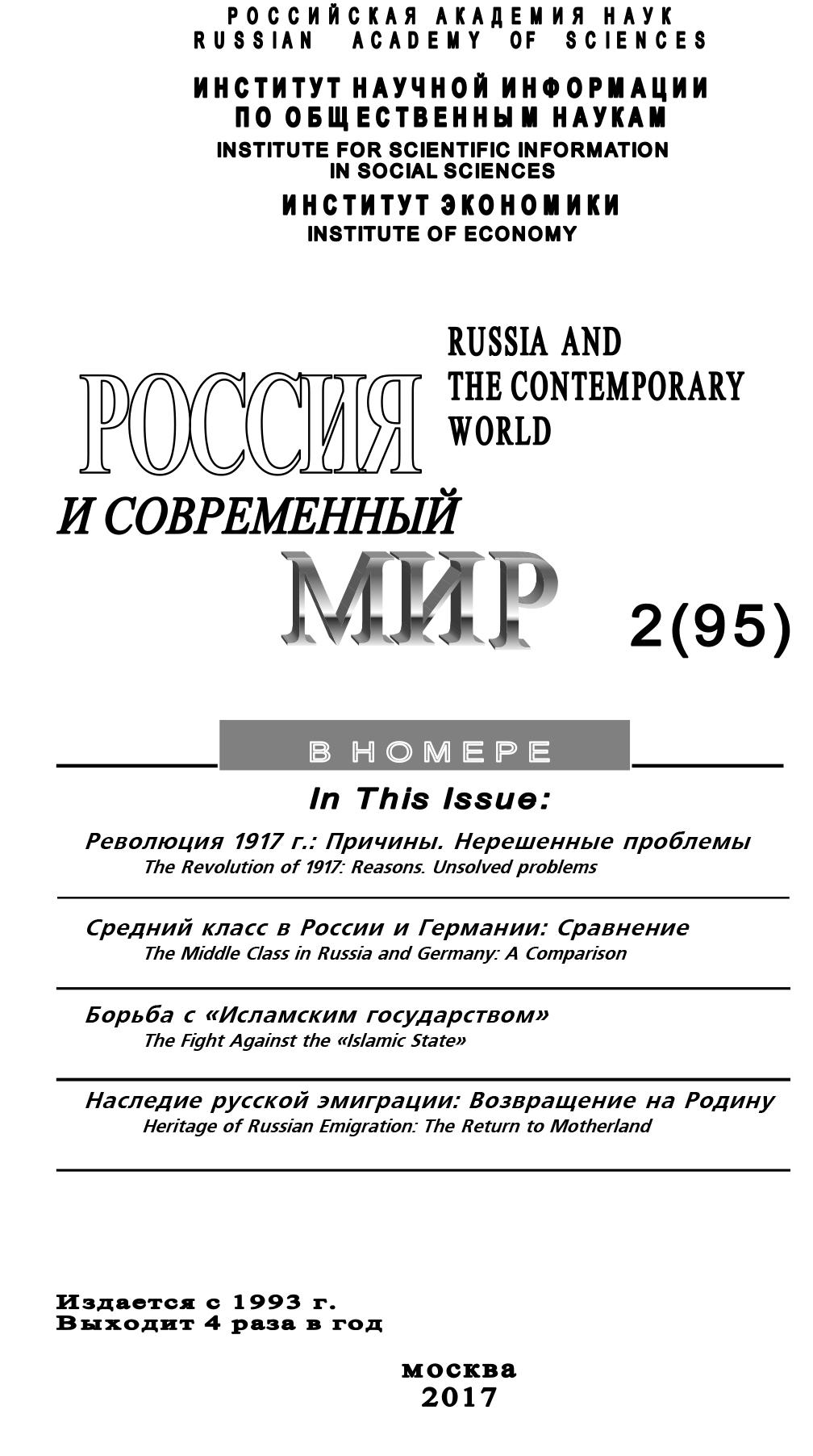 Юрий Игрицкий Россия и современный мир №2 / 2017