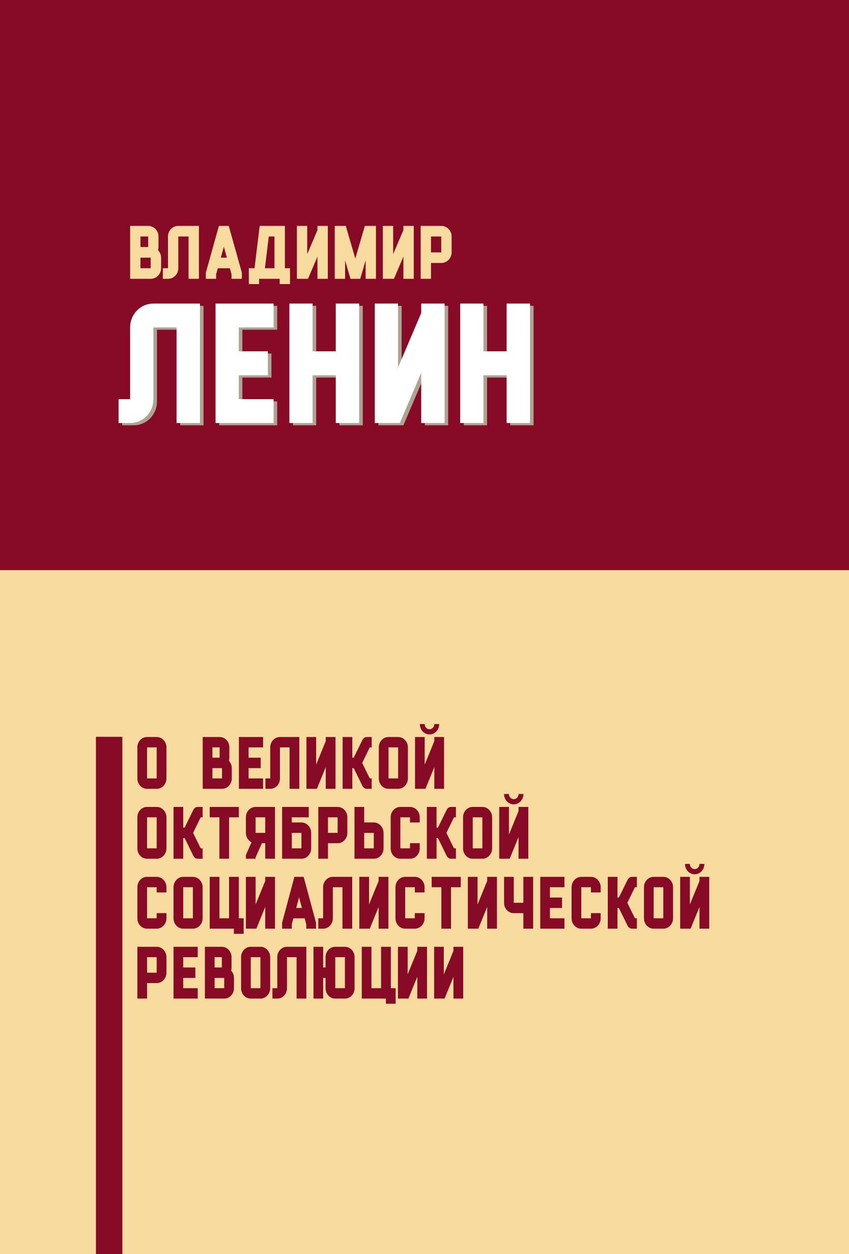Владимир Ленин О Великой Октябрьской социалистической революции (сборник) м и труш международная деятельность в и ленина год великого октября