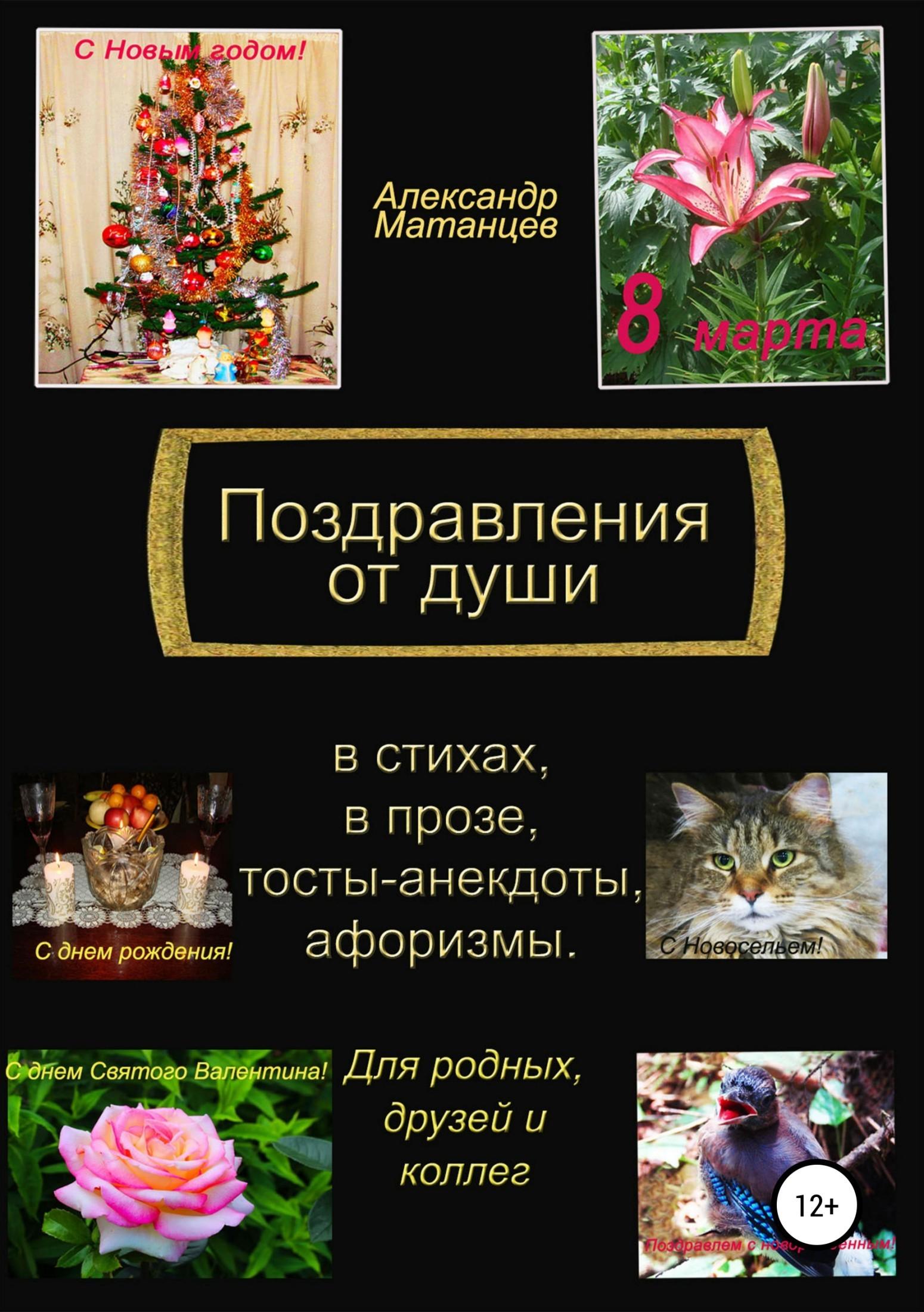 Александр Матанцев Поздравления от души