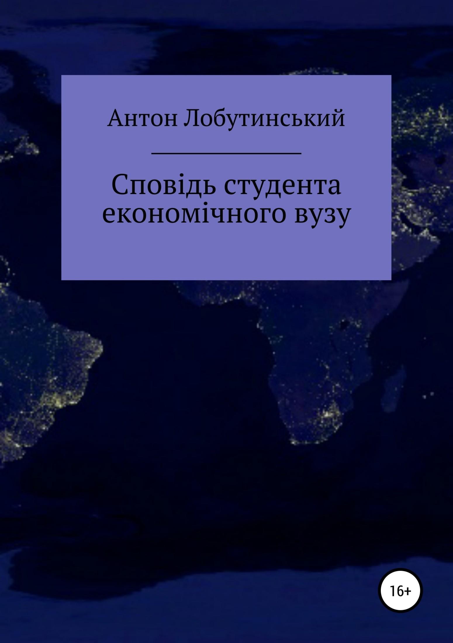 фото обложки издания Сповідь студента економічного вузу