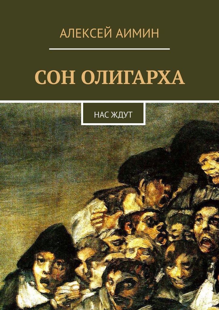 Алексей Аимин Сон олигарха. Нас ждут алексей аимин путеводитель по раю на грани неведомого