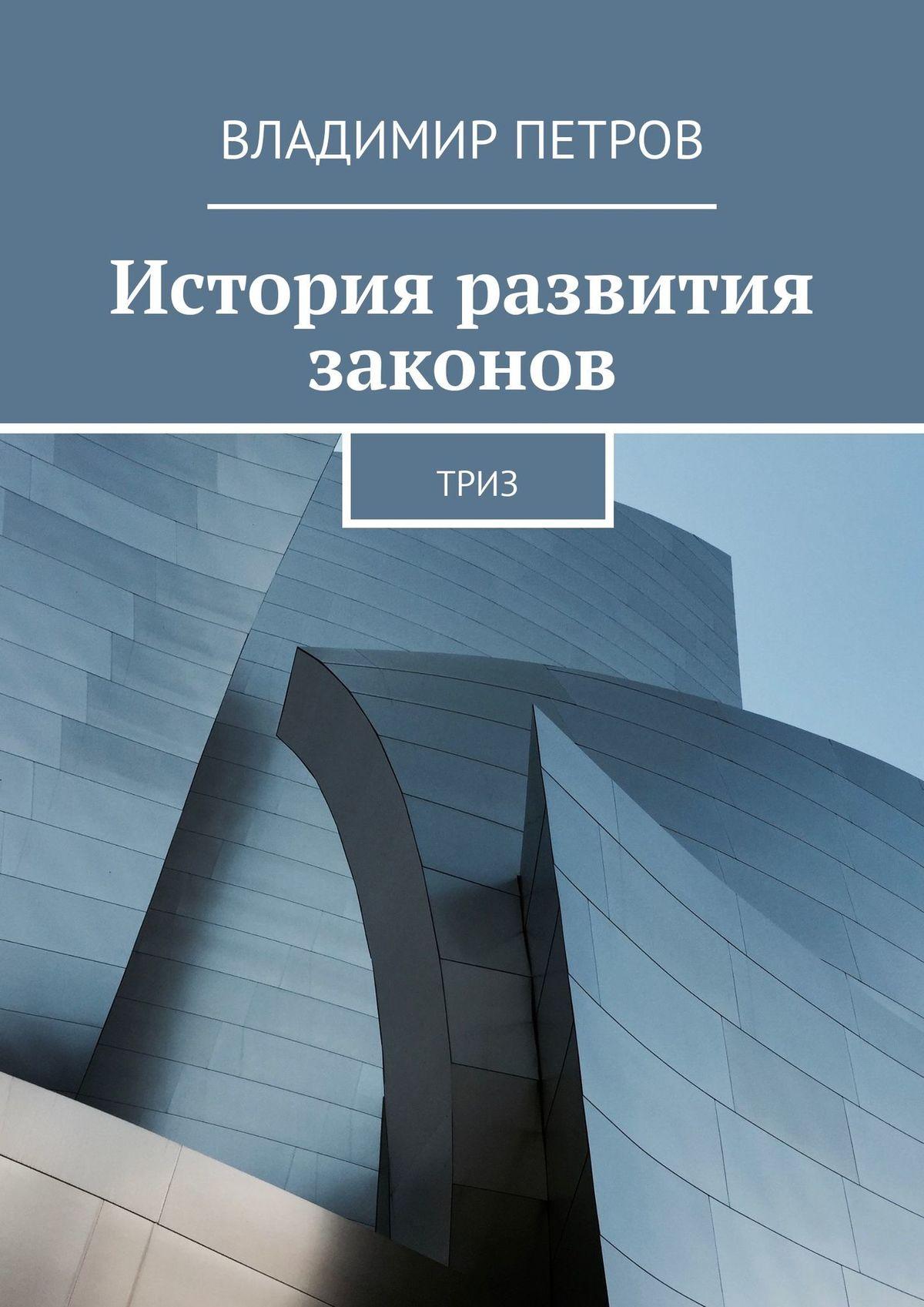 Владимир Петров История развития законов. ТРИЗ худи print bar сделана в 1984 чтобы быть прекрасной