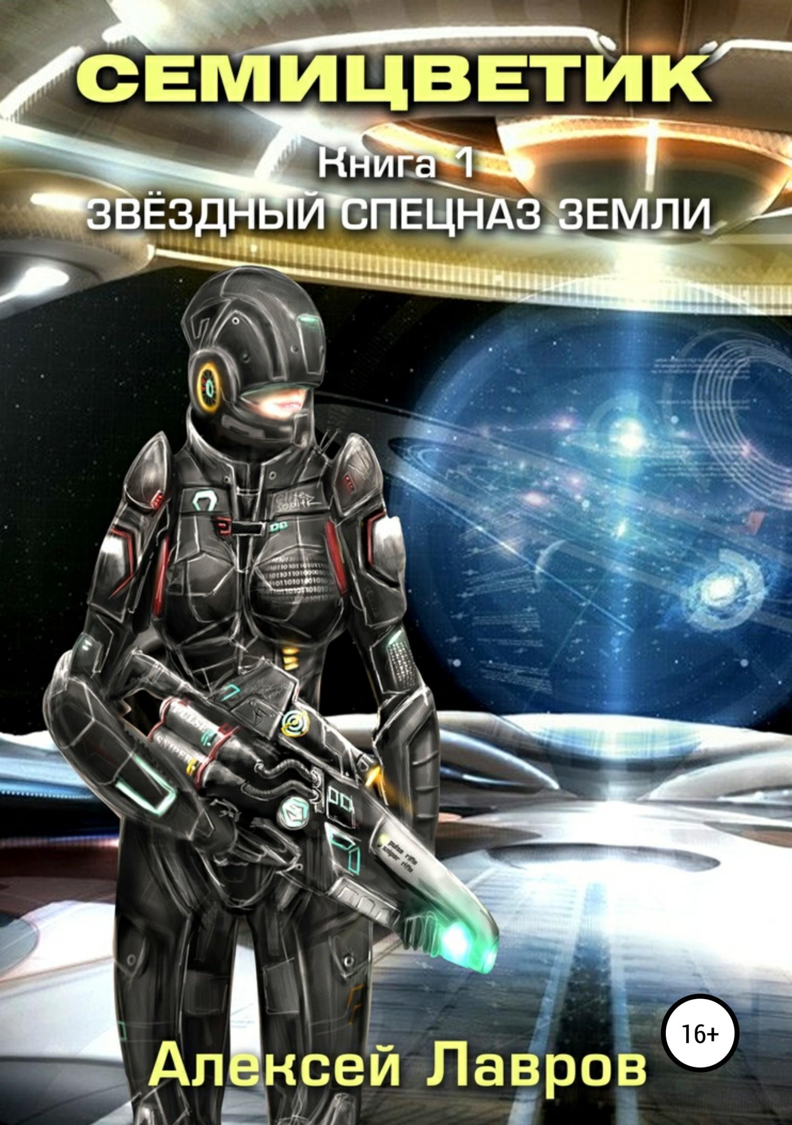 Алексей Лавров Семицветик. Книга1. Звёздный спецназ Земли жизнь и судьба