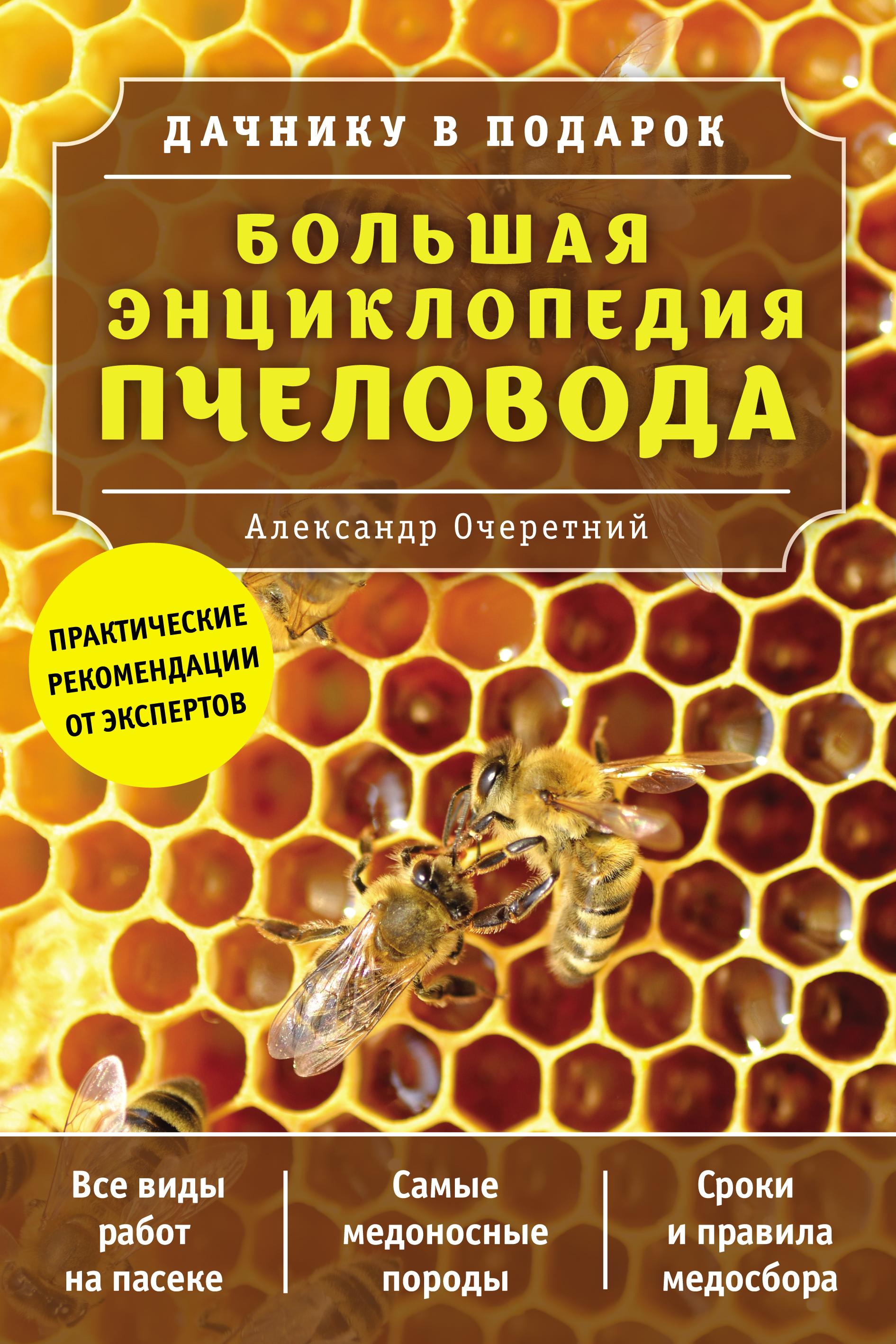 А. Д. Очеретний Большая энциклопедия пчеловода очеретний а большая энциклопедия пчеловода