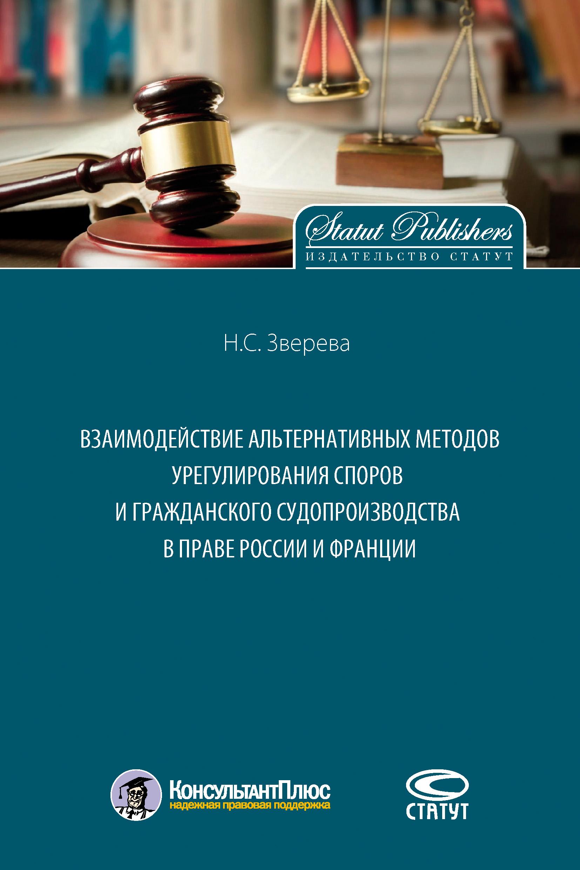 Н. С. Зверева Взаимодействие альтернативных методов урегулирования споров и гражданского судопроизводства в праве России и Франции