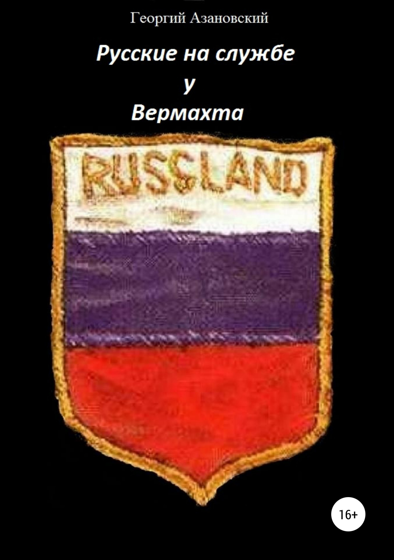 Георгий Александрович Азановский Русские на службе у Вермахта