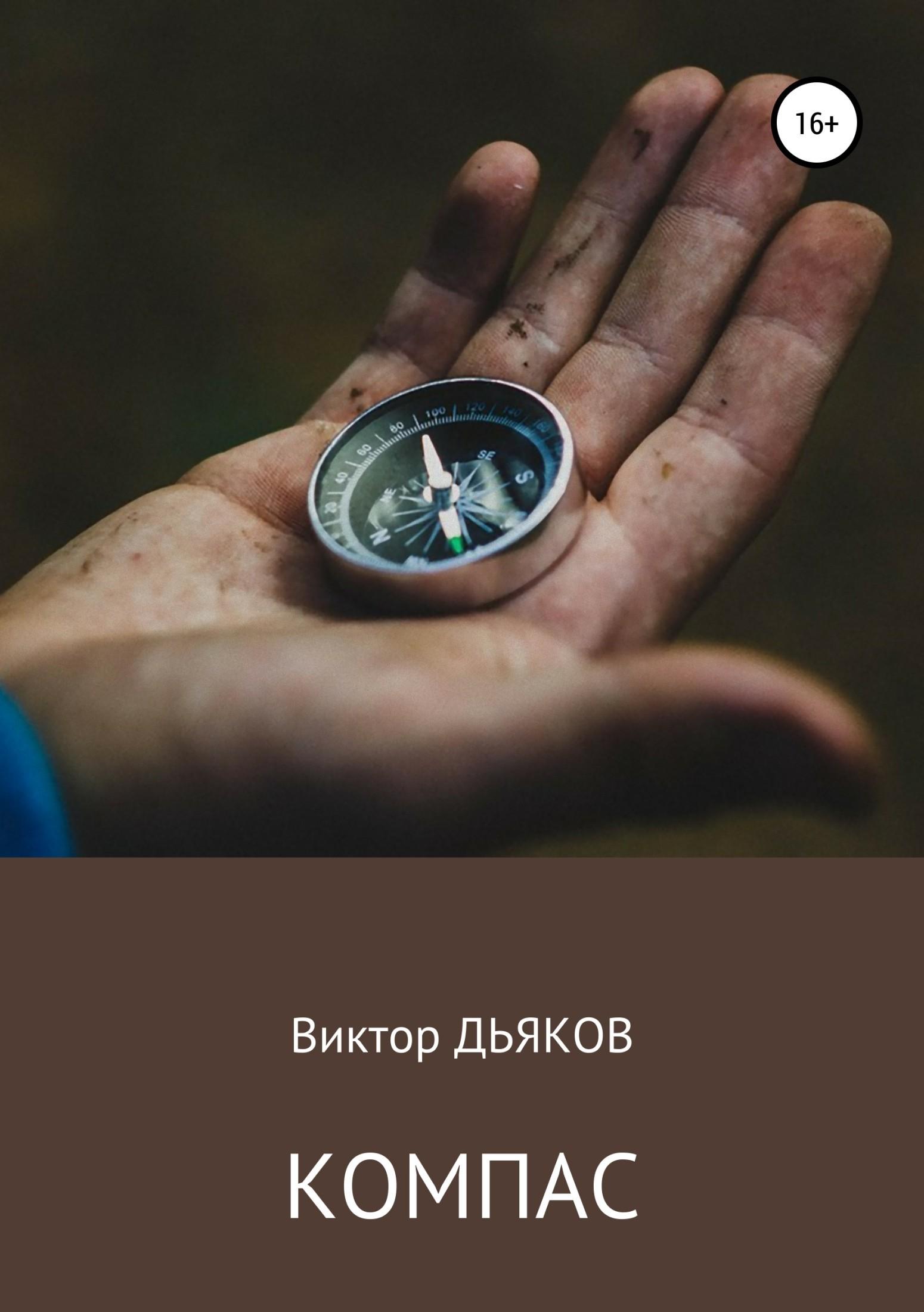 Виктор Елисеевич Дьяков Компас виктор кротов компас для младенца педагогика первого года