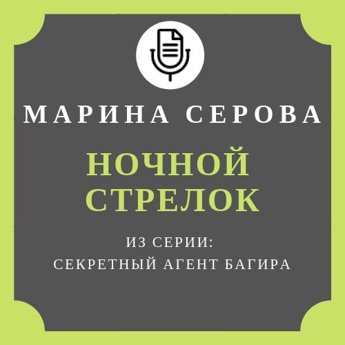 Марина Серова Ночной стрелок марина серова цена главной роли