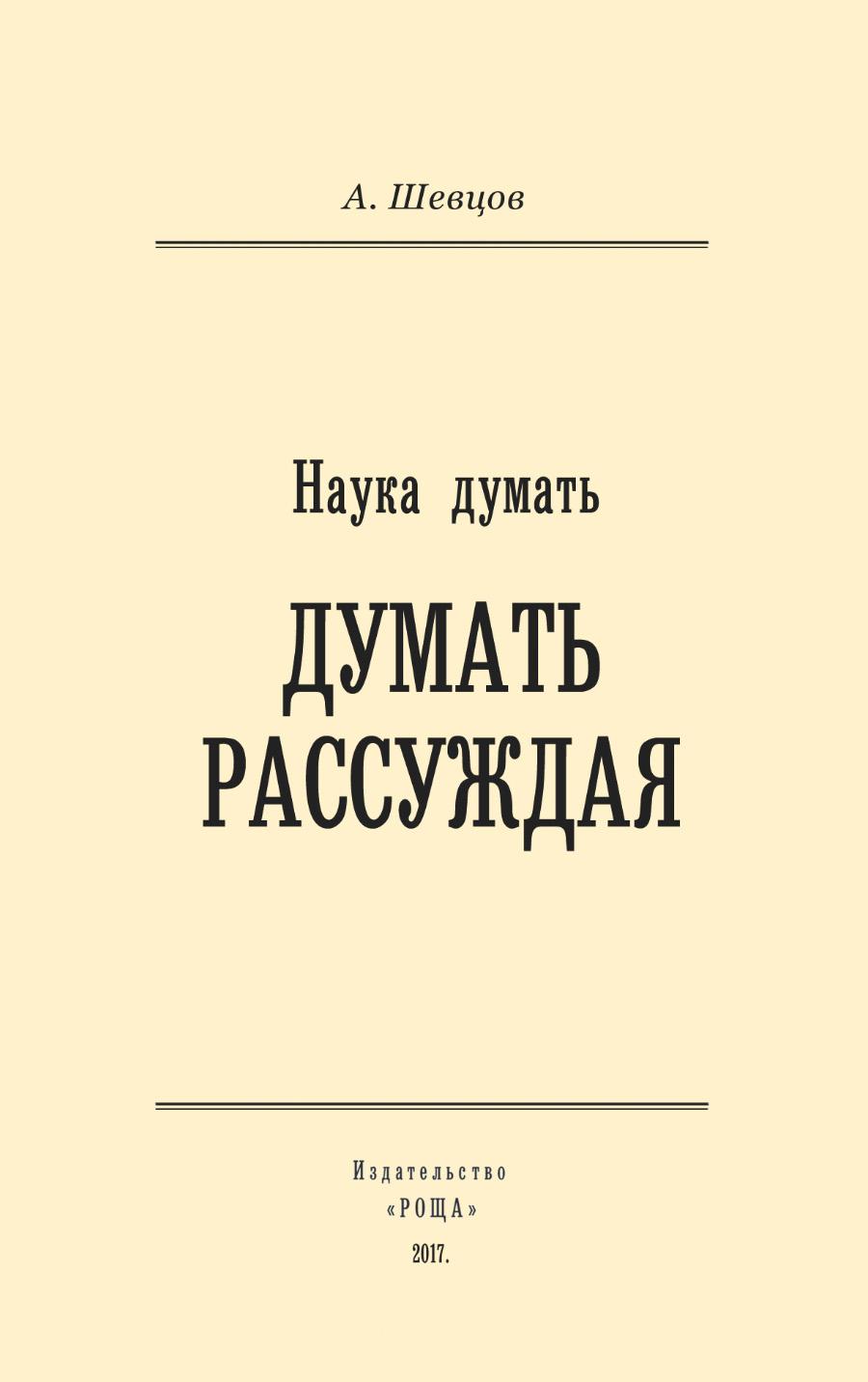 Александр Шевцов (Андреев) Наука думать. Думать рассуждая цены